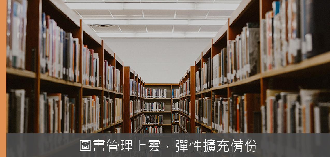 國立台灣圖書館 雲端服務 數位通國際